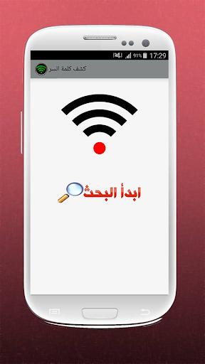 玩免費工具APP|下載كشف كلمة السر- Wifi app不用錢|硬是要APP