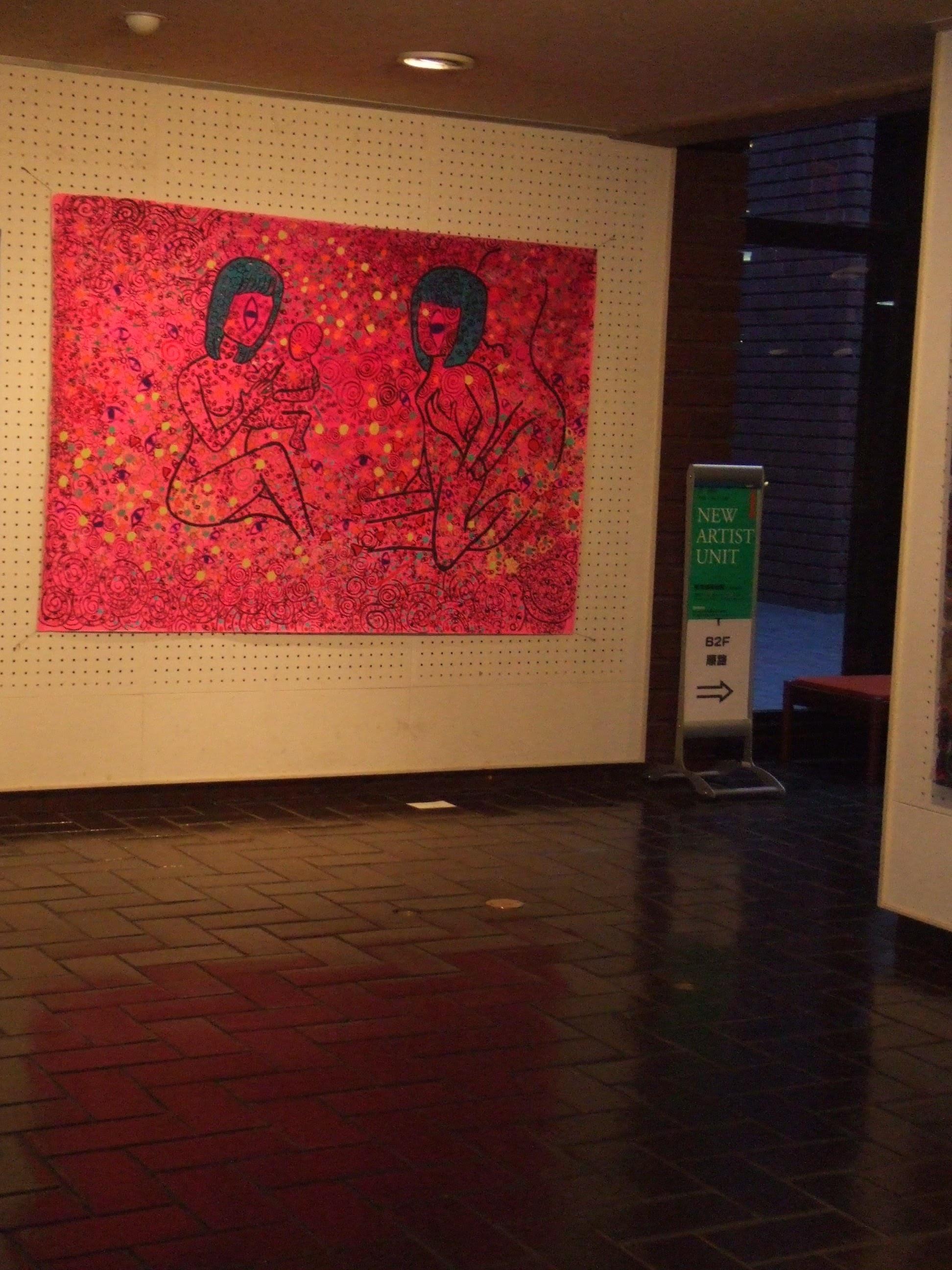 ドッペルゲンガー - 伊藤 洋子の美術。[NAU 2007] に出品。