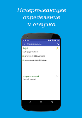 Узбекско-русский словарь Free - screenshot