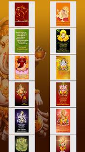 Ganesh Chauth Messages & Cards screenshot
