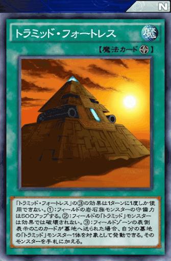 トラミッド・フォートレス