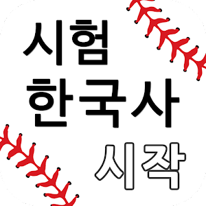 H시험한국사1 APK Download for Android