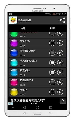玩娛樂App|華語搞笑鈴聲 - 中文鈴聲精選免費|APP試玩
