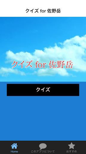 クイズ for 佐野岳