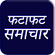 Fatafat Samachar: Hindi Taza Khabar Download on Windows