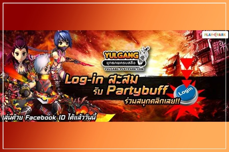 [Yulgang] แจก Party Buff ยกเซิร์ฟ แค่สะสมวันล็อคอินด้วย Facebook ID