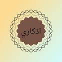 اذكاري _اذكار الصباح والمساء icon