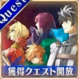 Fate/EXTELLA LINK獲得クエスト