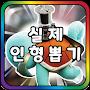 인형뽑기 - 뽑기몬(실제뽑기)