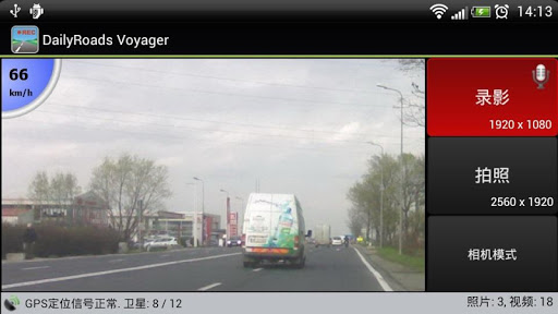 DailyRoads 行車紀錄器 Pro
