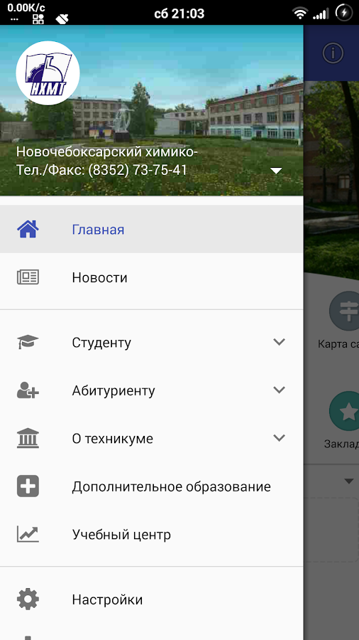 НХМТ- screenshot