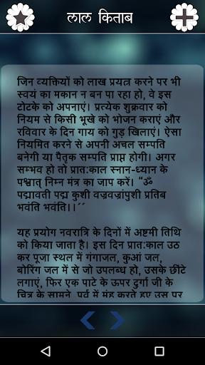 Lal Kitab  screenshots 4