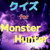 クイズ for モンスターハンター