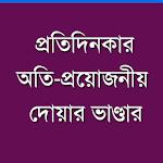 প্রতিদিনের দোয়া -Daily Dua Icon