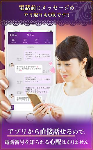 玩免費遊戲APP|下載妻恋坂 大人の女性と通話やチャットができる非出会い系アプリ app不用錢|硬是要APP