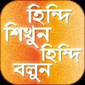 হিন্দি শিক্ষা hindi learning app in bengali icon