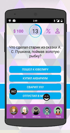 u0418u043du0442u0435u043bu043bu0435u043au0442-u0431u0430u0442u0442u043b  screenshots 6