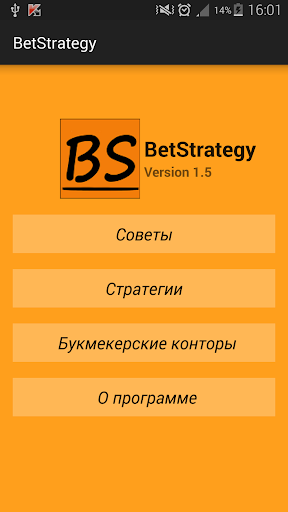 BetStrategy
