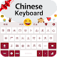 Chinese Keyboard: Chinese Typing Keypad apk