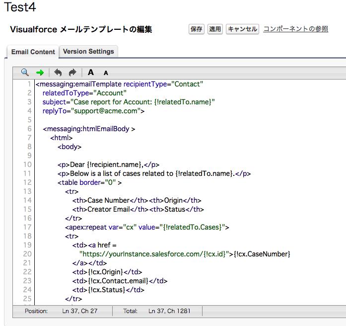 Visualforceのメールテンプレート
