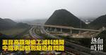 滬昆高鐵爆偷工減料醜聞 中鐵承認個別隧道有問題