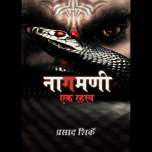 Nagmani A Mystery (Marathi Story) नागमणी एक रहस्य