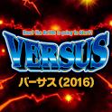 バーサス(2016) icon