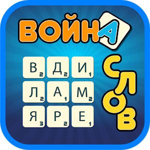 Война Слов for PC and MAC
