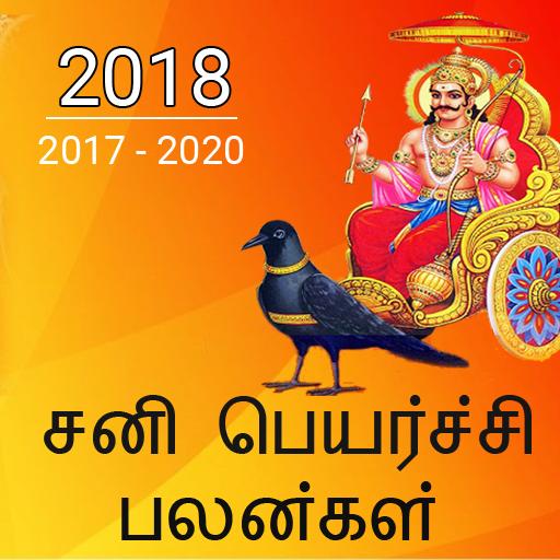 Sani Peyarchi 2018 Palangal & Pariharangal Tamil