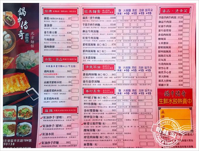 鍋中傳奇鍋貼王菜單