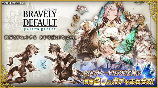 BRAVELY DEFAULT FAIRY'S EFFECT 1.0.28 screenshots 1