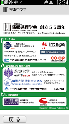 Barcode-Talker Next for Androi 玩工具App免費 玩APPs