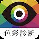 色彩診断/カラー識別能力を測定 - Androidアプリ