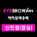 속눈썹 왁싱 아이브라우바-신천(잠실)점 예약앱 icon
