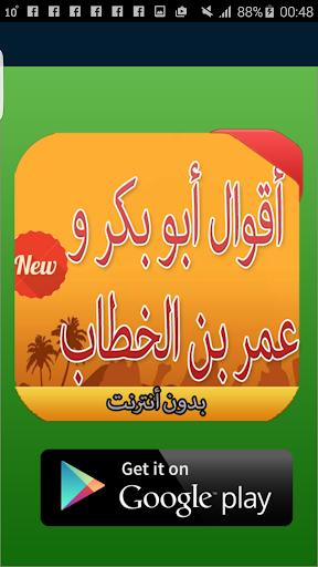 أقوال أبو بكر وعمر بن الخطاب