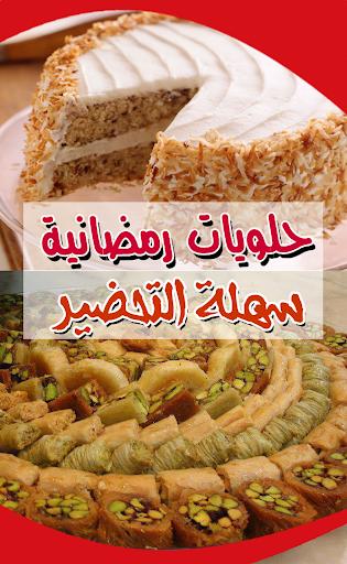 حلويات رمضانية سهلة التحضير