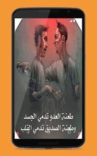 حكم ناس اليوم 2018 - náhled