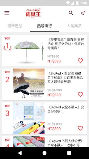 雨傘王Umbrellaking screenshot 3