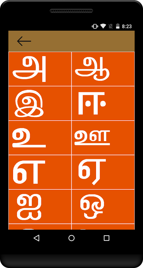 Tamil Learn To Write- screenshot