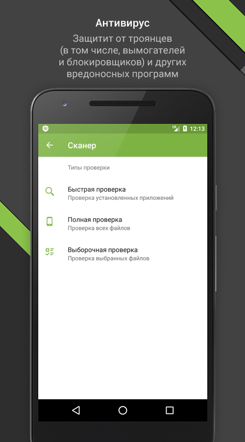 Dr.Web Security Space Life – скриншот