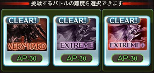 古戦場EX