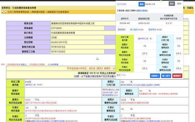 台南市水利局-工程標案管理系統輔助