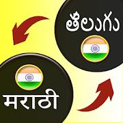 Marathi to Telugu Translator