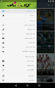 CricNama- screenshot thumbnail