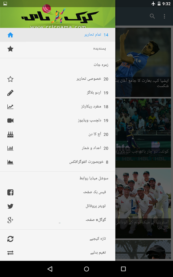 CricNama- screenshot