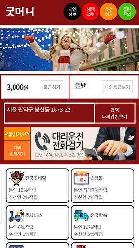 굿머니 screenshot 3