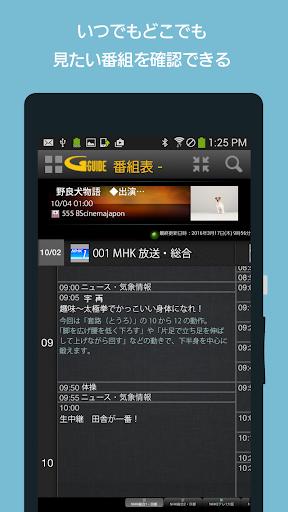 REAL Remote u4e88u7d04 1.1.4 Windows u7528 3