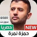 حمزة نمرة 2020 بدون نت | كل الأغاني icon