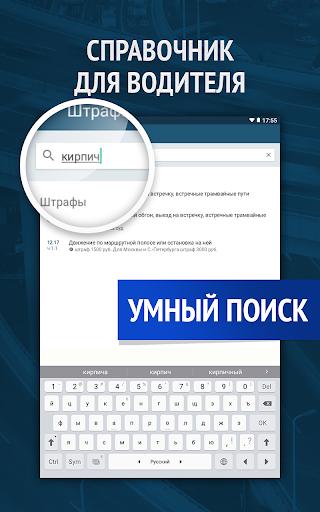 Штрафы ПДД 2018 - штрафы ГИБДД for PC