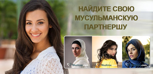 Знакомства для мсульманок и мусульман сайт знакомства любви